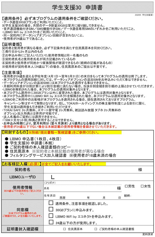 学生支援30申請書