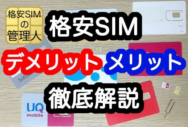 格安SIM(格安スマホ)のデメリットとメリット