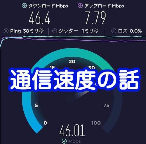 格安SIMで本当に必要な通信速度