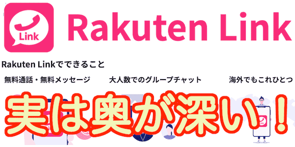 Rakuten Link(楽天リンク)アプリのレビュー