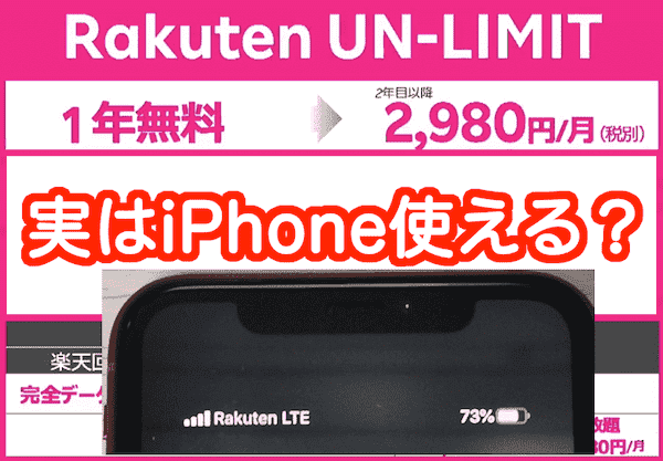 楽天モバイルUN-LIMITはiPhoneで使える?