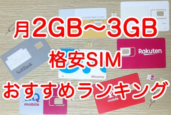 月月2GB〜3GBの格安SIMのおすすめランキング