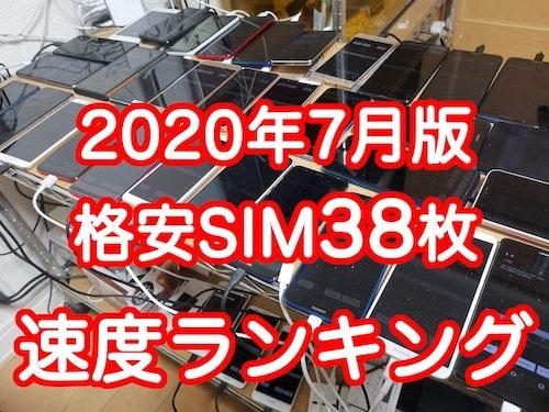 2020年7月版の格安SIMの速度ランキング