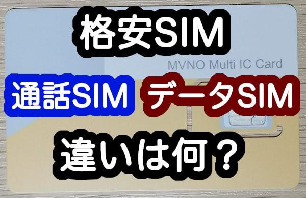 格安SIMの通話SIMとデータSIMの違い