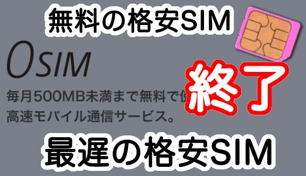 0SIMの評価