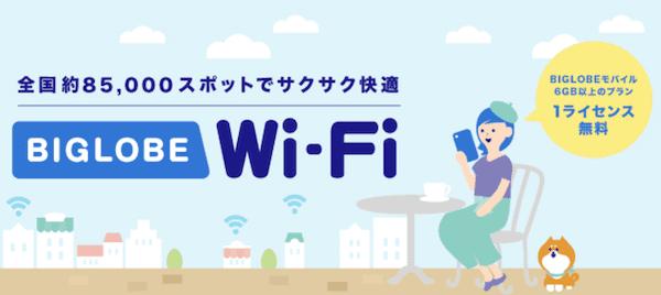 BIGLOBE WiFi