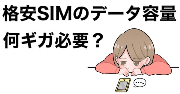 格安SIMのデータ容量