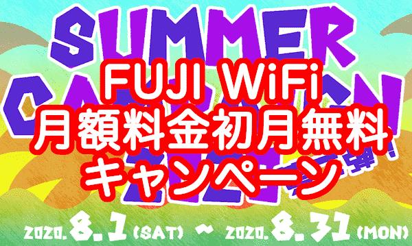 FUJI WiFi(FUJIWiFi)のクーポンとデポコミプラン