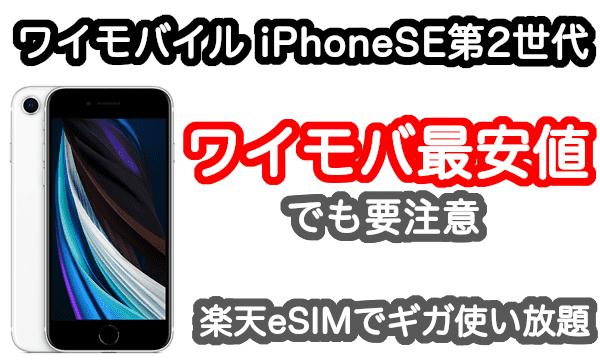ワイモバイルのiPhone SE 第2世代