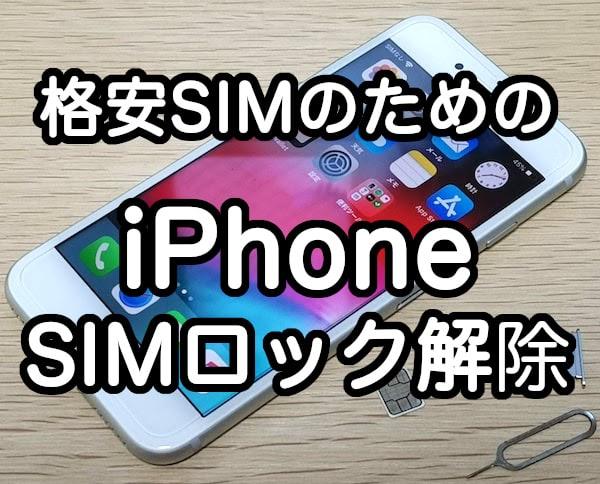 格安SIMのためのiPhoneのSIMロック解除