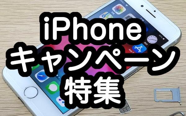 iPhoneのキャンペーンのおすすめランキング