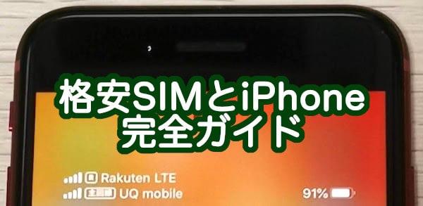 iPhoneを格安SIMで運用
