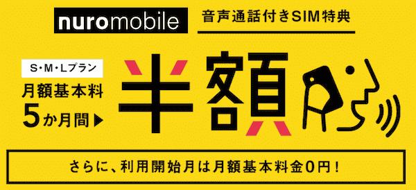 nuroモバイルのキャンペーン