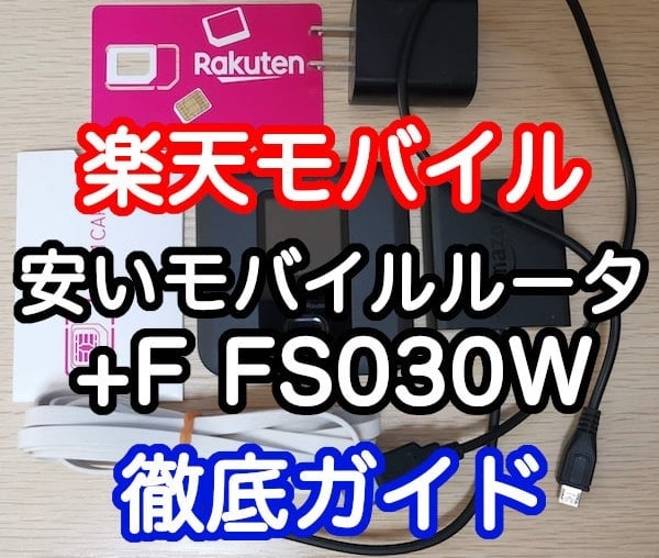 楽天モバイルUNLIMITと+F FS030W