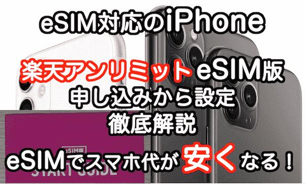 天モバイルのeSIM版でスマホ代を安くする