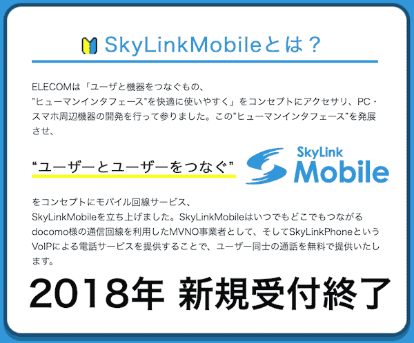 SkyLinkMobileの評価
