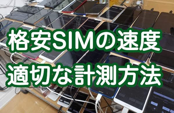 格安SIMの通信速度の適切な計測方法