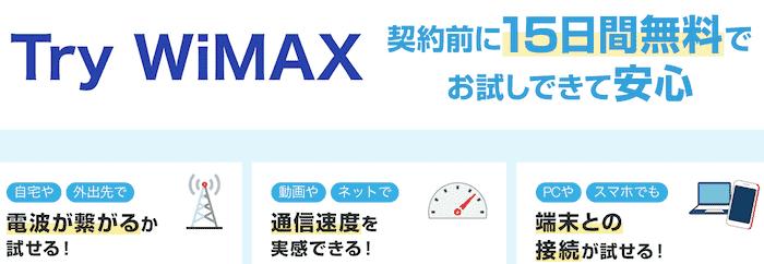 無料で試せるTry WiMAX