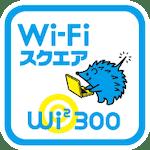 Wi2 300 Wi-Fiスクウェア
