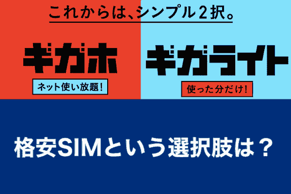 ドコモと格安SIMの料金比較