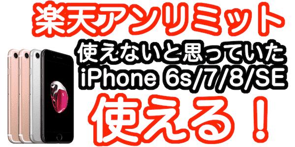 楽天モバイルでiPhone8、iPhone7、iPhone6s、iPhoneXを使う設定