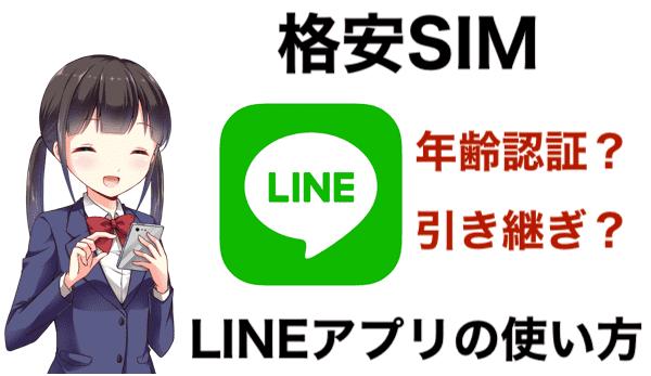 格安SIMのLINEアプリの使い方