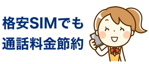 格安SIMの通話料金を節約する方法