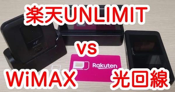 楽天モバイルUN-LIMITをWiMAXと光回線の代わりにする