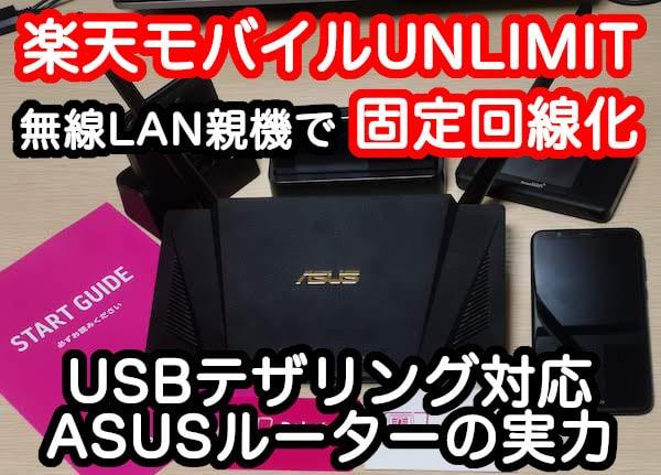 楽天モバイルUN-LIMITを固定回線化、無線LAN親機とASUSルーター