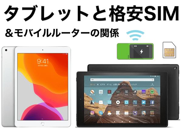 タブレットと格安SIMとモバイルルーター