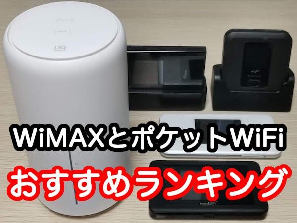 WiMAX 2+とポケットWiFiのおすすめ比較ランキング