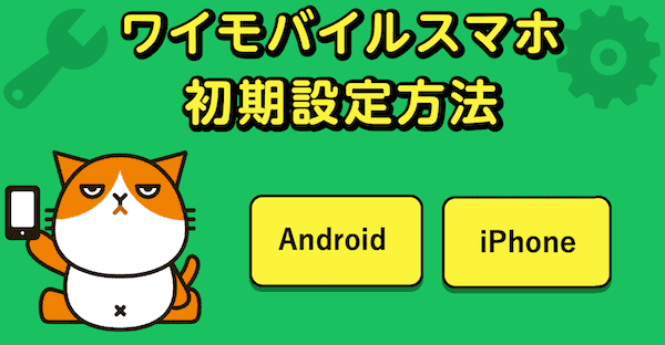 My Y!mobileの初期登録、Y!mobileサービスの初期登録、PayPayアプリ登録