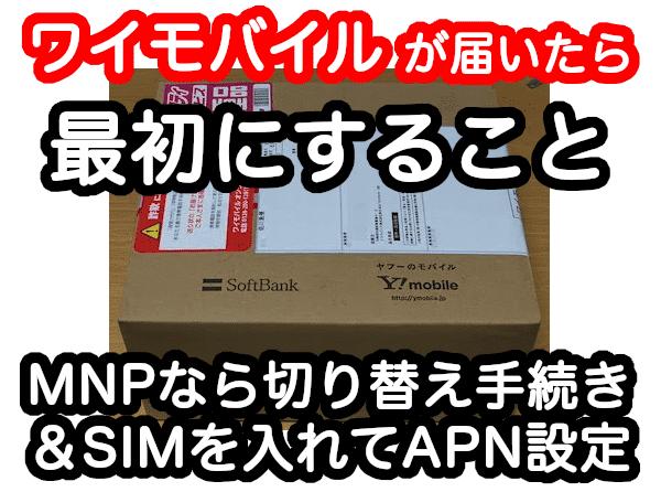 ワイモバイルの切り替え手続きとSIMカードを入れてAPN設定