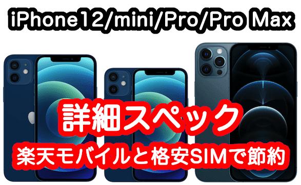 格安SIMで使える?iPhone 12/mini/Pro/Pro Max