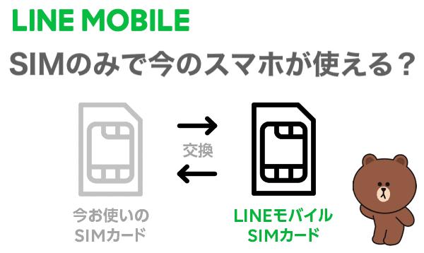 LINEモバイルのSIMのみで、今のスマホやiPhoneが使えるか徹底解説