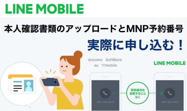 LINEモバイルの本人確認書類のアップロードの仕方とMNP予約番号