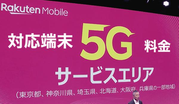 楽天モバイル5Gのサービスエリア/料金/対応端末