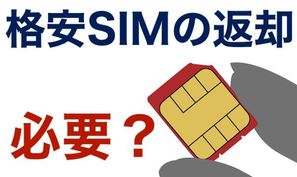 格安SIM解約後はSIMカードの返却は必要