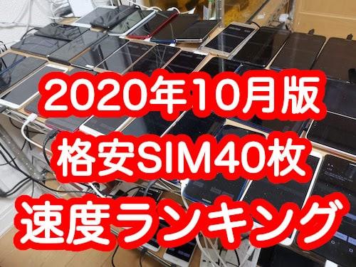 2020年10月版の格安SIMの速度ランキング