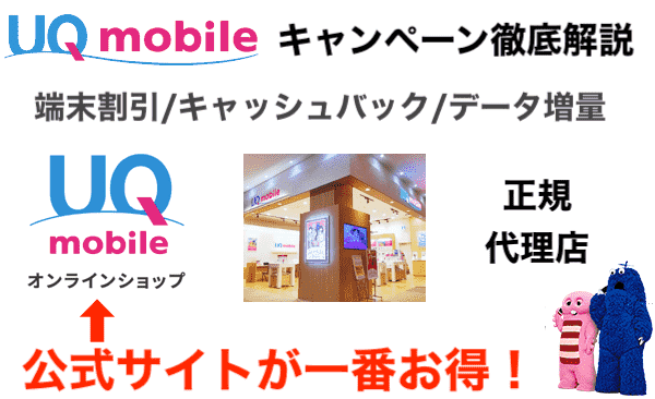 キャンペーン uq モバイル