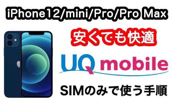 UQモバイルのSIMカードでiPhone12/mini/Pro/Pro Maxを使う