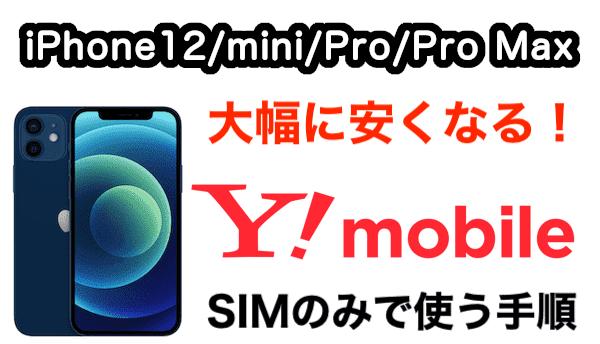 ワイモバイルでiPhone12/mini/Pro/Pro Max