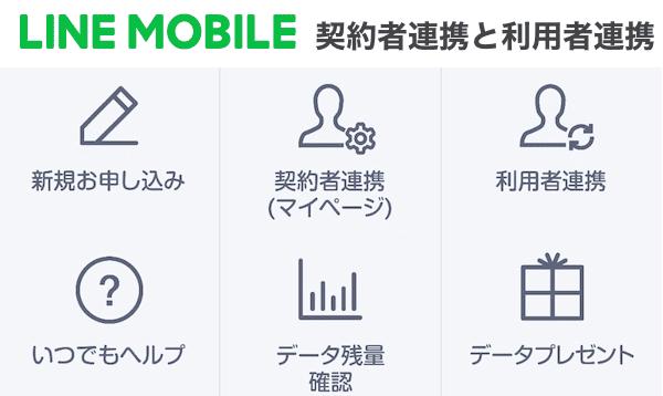 LINEモバイルの契約者連携と利用者連携は必要