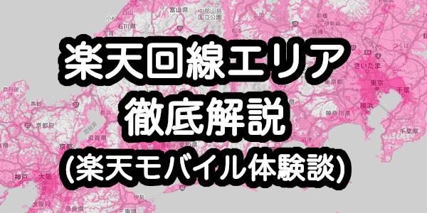 エリア 拡大 モバイル 予定 楽天