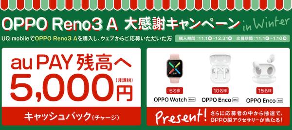 UQモバイルのOPPO Reno3 A