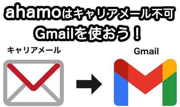 ahamo(アハモ)はキャリメールが使えないのでGmailを使う