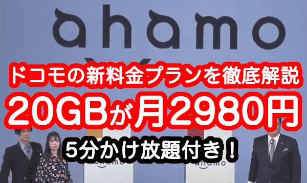 NTTドコモの新料金プラン、ahamo(アハモ)を徹底解説