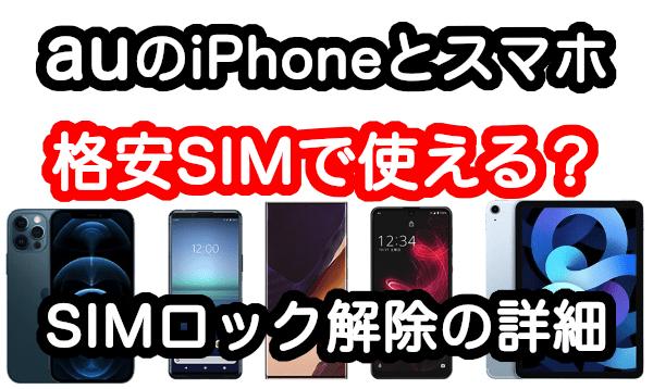 auのiPhoneとスマホを格安SIMで使うためのSIMロック解除