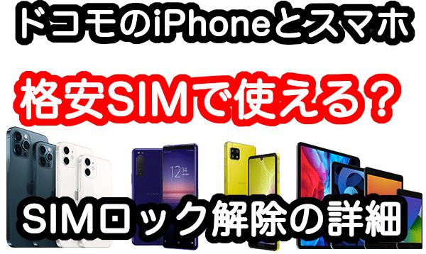 ドコモ端末を格安SIMで使うためのSIMロック解除の仕方