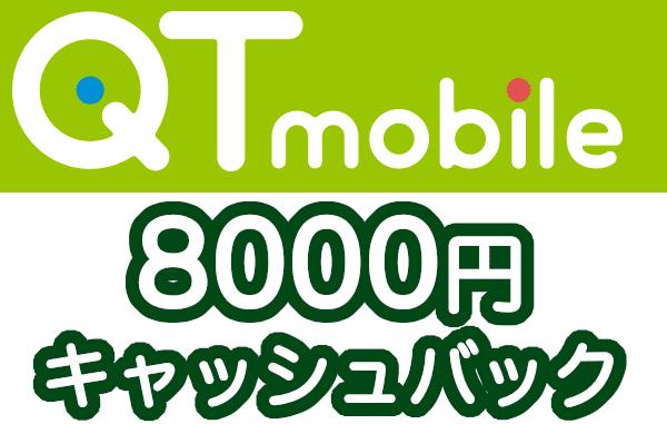 QTモバイルのキャンペーン